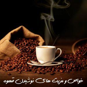 خواص و مزیت های نوشیدن قهوه